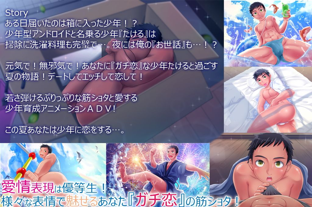 【ショタ 露出】ショタ少年の露出アナルアニメ企画おさわり恋愛の同人エロ漫画。