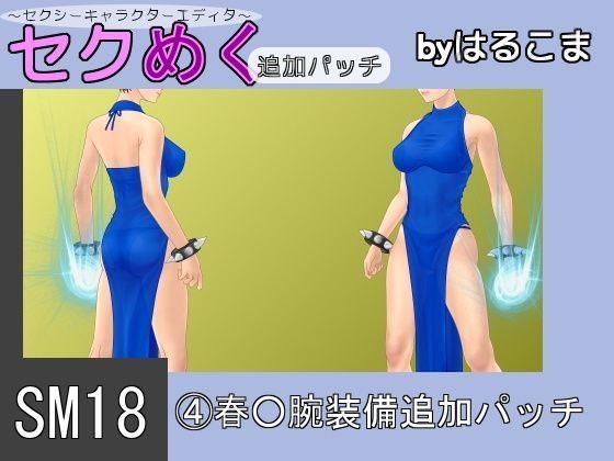 SM18(4)春○腕装備追加パッチ