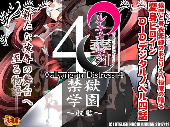 ワルキューレの葬列4 禁獄学園〜収監〜