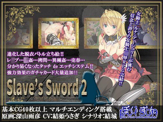 【無料】Slave's Sword > Slave's Sword 2〜帝国革命編〜