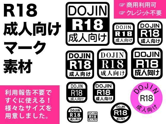 【フリー素材】R18成人向けマーク