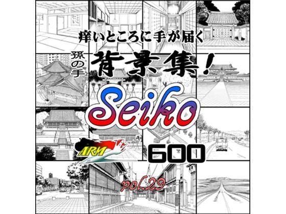 同人ガール:[同人]「ARMZ背景集vol.29 [Seiko-600]」(ARMZ)