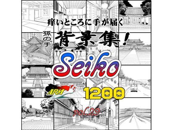 同人ガール:[同人]「ARMZ背景集vol.29 [Seiko-1200]」(ARMZ)