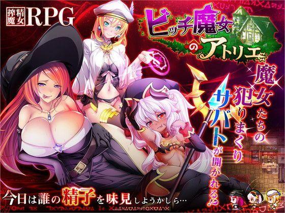 同人エロゲー ビッチ魔女のアトリエのゲーム画像