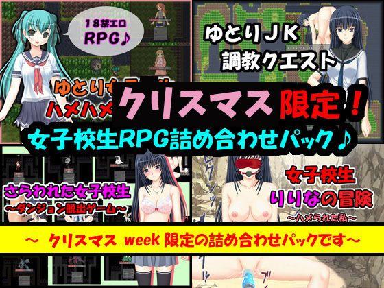クリスマスweek限定RPG4タイトル詰め合わせパック