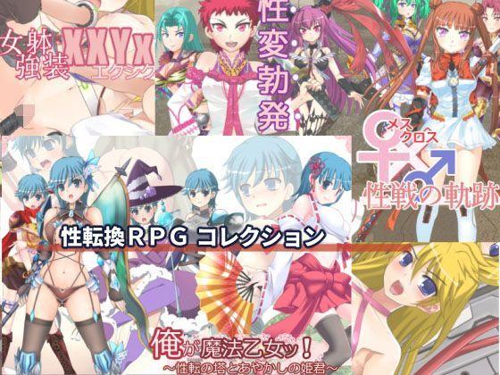 性転換RPGコレクションの表紙