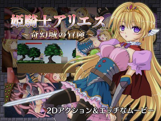 エロ同人作品「姫騎士アリエス -奇幻城の冒険-」の無料サンプル画像