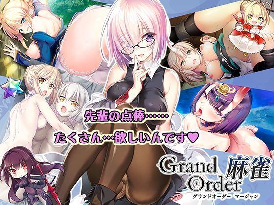 Grand Order 麻雀