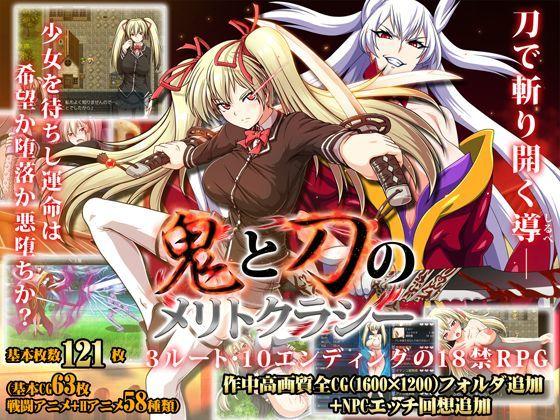 同人エロゲー 鬼と刀のメリトクラシーのゲーム画像
