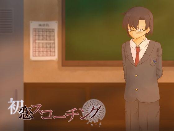 【無料】初恋スコーチングの画像