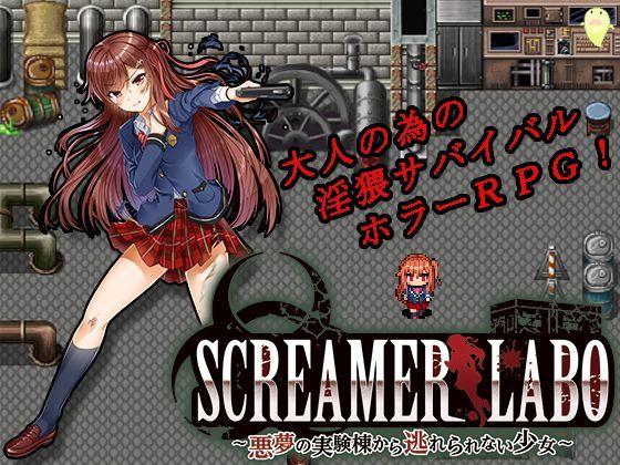 SCREAMER LABO〜悪夢の実験棟から逃れられない少女〜