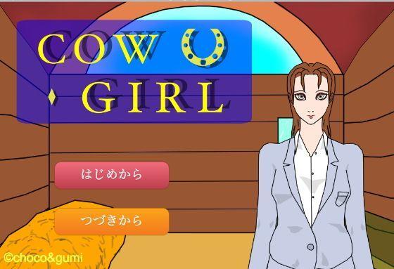 Cow Girlの表紙
