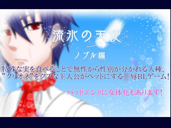 流氷の天使(ノブル編)
