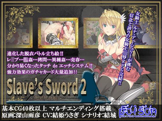 Slave's Sword 2〜帝国革命編〜の表紙