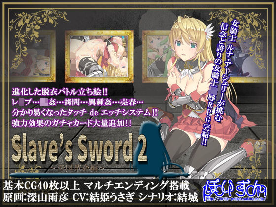Slave's Sword 2〜帝国革命編〜