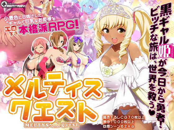 同人エロゲー 【ギャル姫RPG】 メルティス・クエスト Ver 1.2gのゲーム画像
