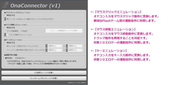【無料】オナホ連動操作ツールOnaConnector