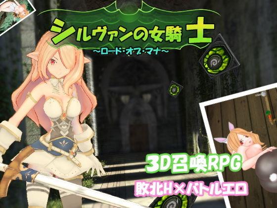 シルヴァンの女騎士~ロード・オブ・マナ~