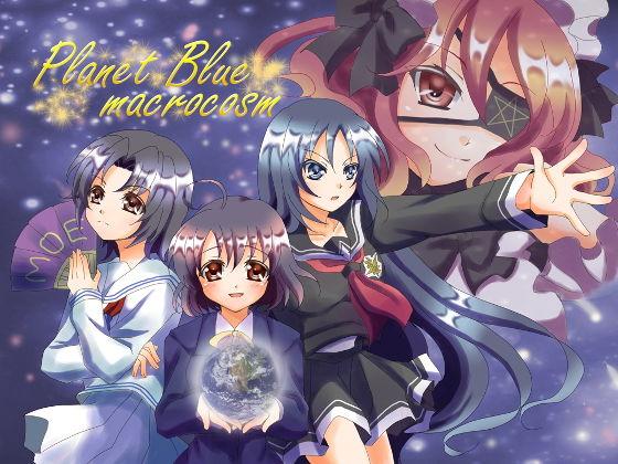 【無料】Nine Lives/Planet Blue Ich-Roman 少女達の戦争の表紙