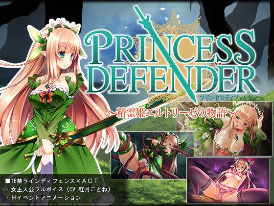 同人エロゲー プリンセスディフェンダー〜精霊姫エルトリーゼの物語〜のゲーム画像