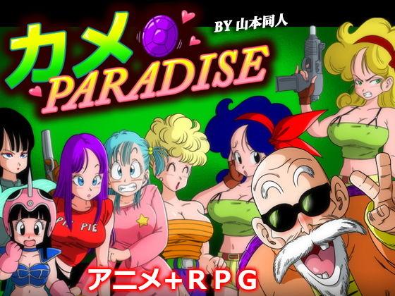 カメ PARADISE