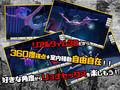 サイコ変態マゾノエルちゃん3D空間で犯される