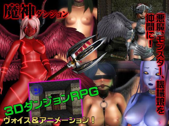 同人エロゲー 魔神ダンジョンのゲーム画像