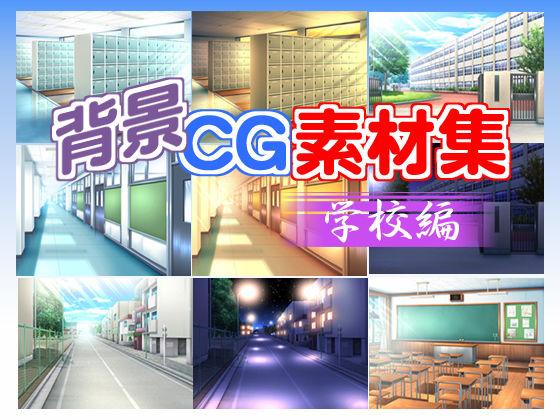 著作権フリー背景CG素材集「学校編」