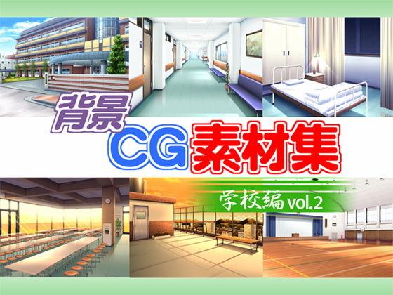 著作権フリー背景CG素材集「学校編2」