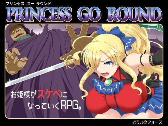 PRINCESS GO ROUNDの表紙