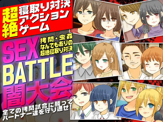 SEX BATTLE闇大会<拷問、虫姦なんでもありの超絶寝取り対決>