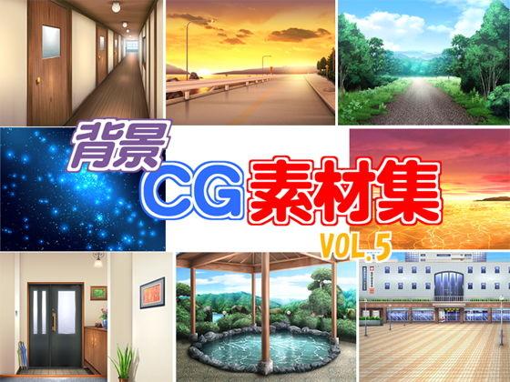 著作権フリー背景CG素材集VOL.5