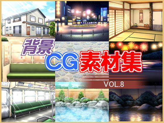著作権フリー背景CG素材集VOL.8