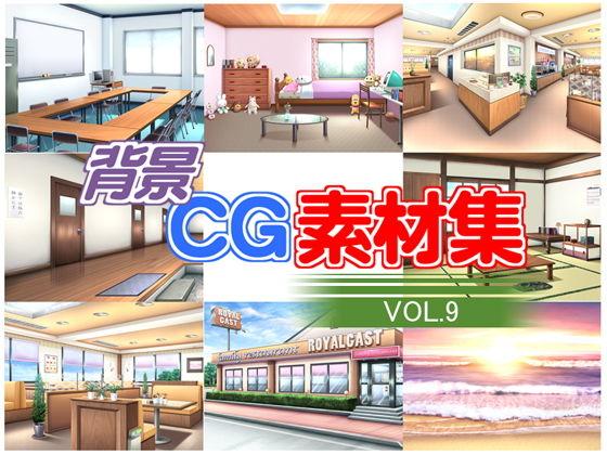著作権フリー背景CG素材集VOL.9