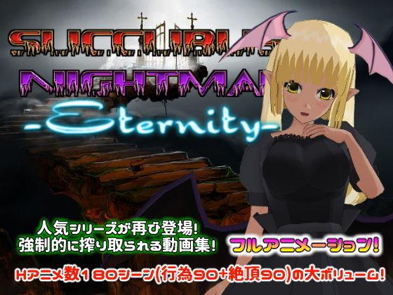 サキュバスナイトメア -Eternity-