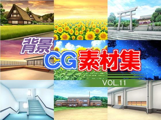 著作権フリー背景CG素材集VOL.11
