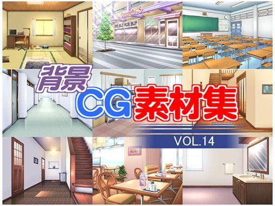 著作権フリー背景CG素材集VOL.14