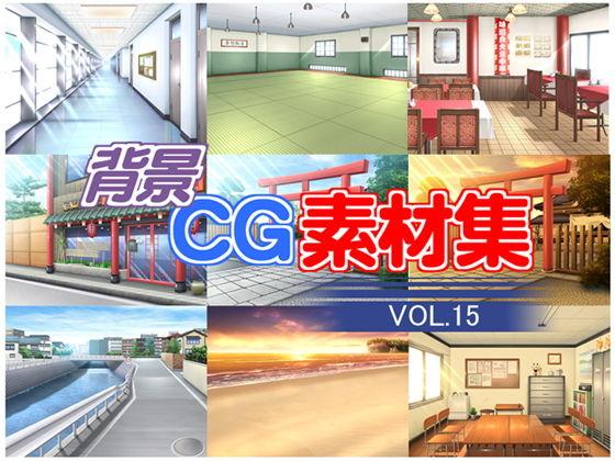 著作権フリー背景CG素材集VOL.15