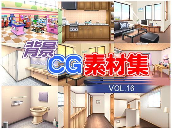 著作権フリー背景CG素材集VOL.16