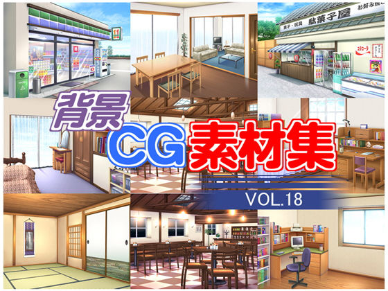 著作権フリー背景CG素材集VOL.18