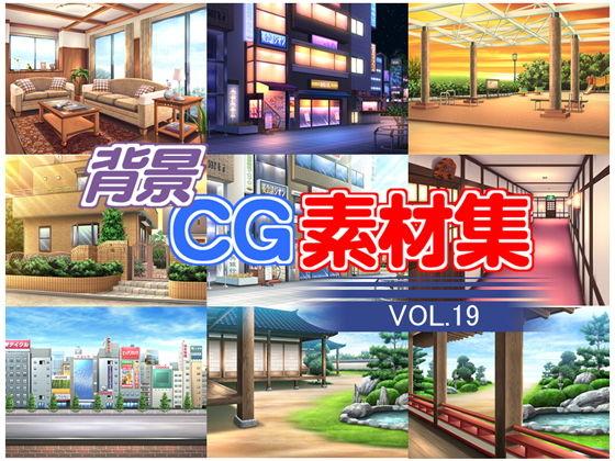 著作権フリー背景CG素材集VOL.19