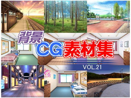 著作権フリー背景CG素材集VOL.21