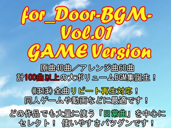 for_Door-BGM- Vol.01 GAME Version