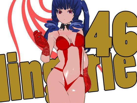 らんじぇりっ46