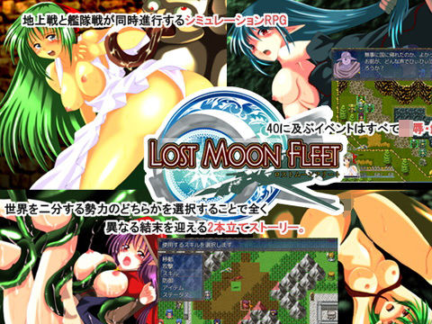 LOST MOON FLEET