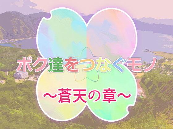 【無料】ボク達をつなぐモノ -蒼天の章-