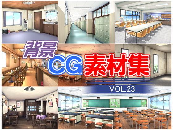 著作権フリー背景CG素材集VOL.23
