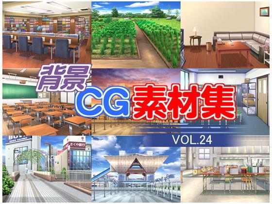 著作権フリー背景CG素材集VOL.24