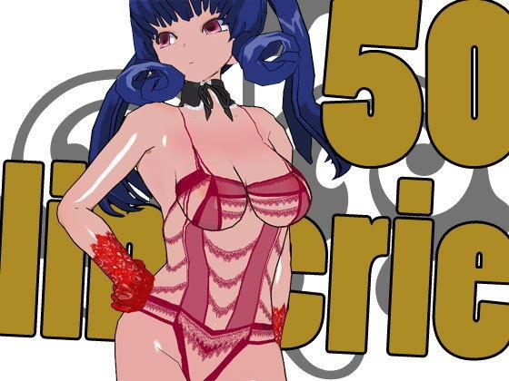 らんじぇりっ50