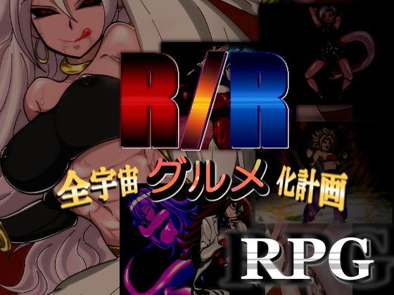 R/R-全宇宙グルメ化計画-